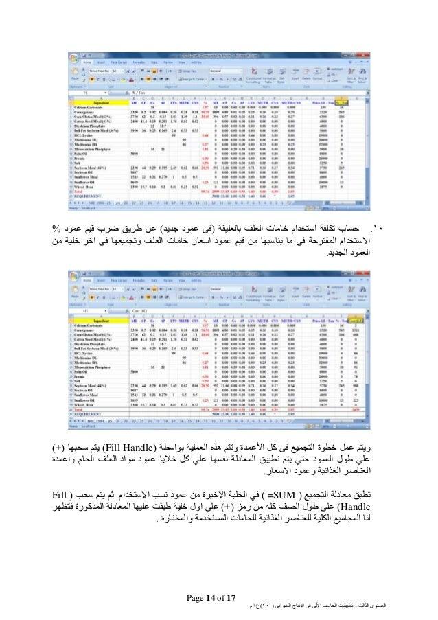 Page 14 of 17 الثالث المستوى-ت( الحيوانى االنتاج فى اآللى الحاسب طبيقات301م ا ع ) 10.بالعليقة ا...