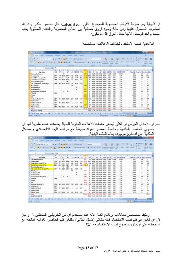 Page 15 of 17 الثالث المستوى-ت( الحيوانى االنتاج فى اآللى الحاسب طبيقات301م ا ع ) يتم النهاية ...