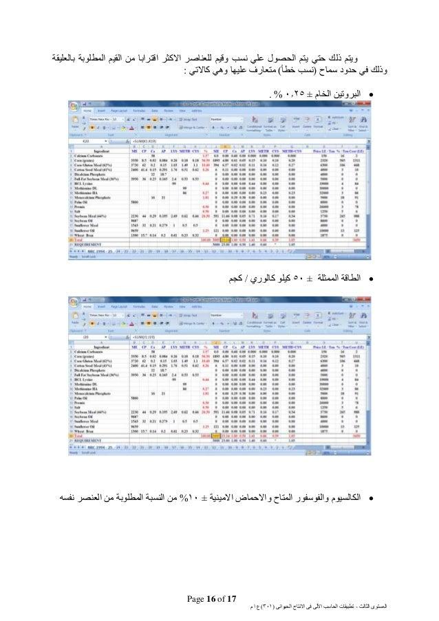 Page 16 of 17 الثالث المستوى-ت( الحيوانى االنتاج فى اآللى الحاسب طبيقات301م ا ع ) و نسب علي ...