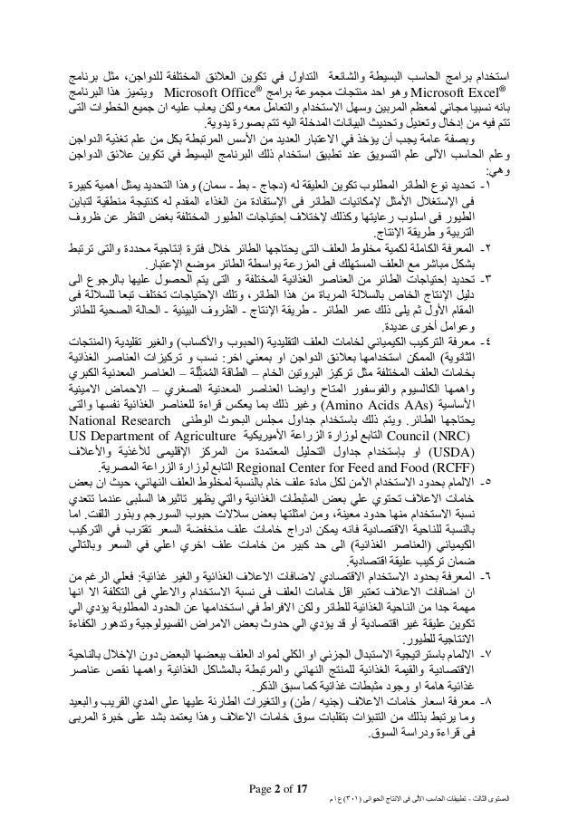 Page 2 of 17 الثالث المستوى-ت( الحيوانى االنتاج فى اآللى الحاسب طبيقات301م ا ع ) والشائعة البسي...
