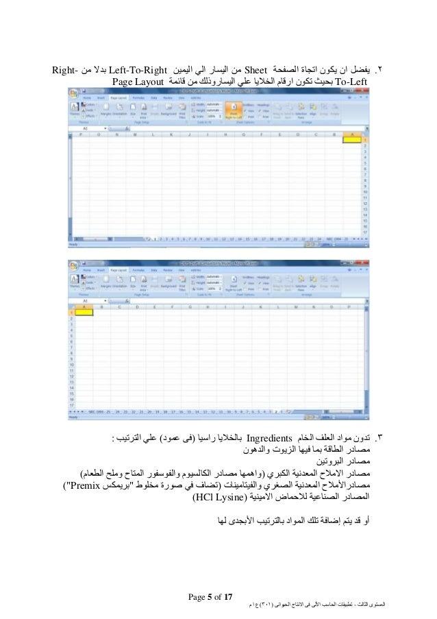 Page 5 of 17 الثالث المستوى-ت( الحيوانى االنتاج فى اآللى الحاسب طبيقات301م ا ع ) 2.يفضلاتجاة...