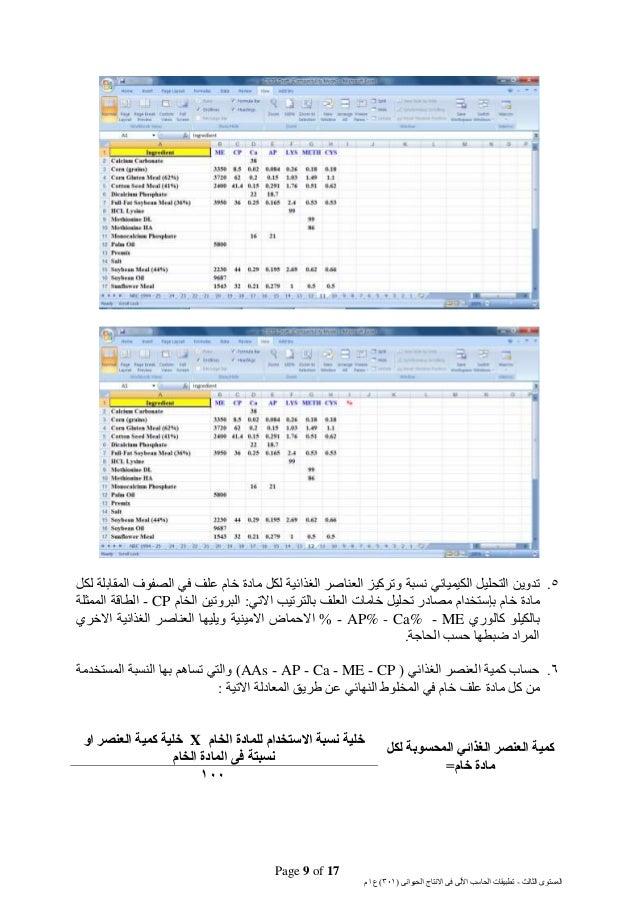 Page 9 of 17 الثالث المستوى-ت( الحيوانى االنتاج فى اآللى الحاسب طبيقات301م ا ع ) 5.الكيميائي ال...
