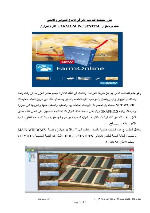 الثالث المستوى-( الحيوانى االنتاج فى اآللى الحاسب تطبيقات301م ا ع )العزيز عبد مروان /د Page ...