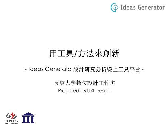 ⽤⼯具/⽅法來創新 - Ideas Generator設計研究分析線上⼯具平台 - ⻑庚⼤學數位設計⼯作坊 Prepared by UXI Design