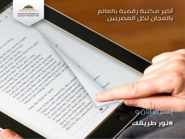 بنك المعرفة المصري   بوابة الباحثين Slide 2