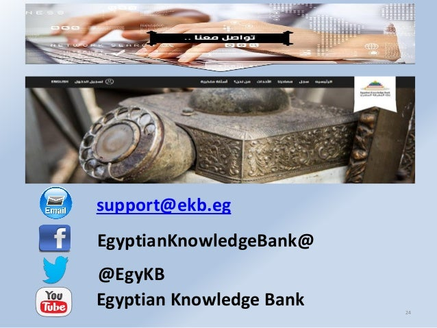EgyptianKnowledgeBank@ @EgyKB Egyptian Knowledge Bank support@ekb.eg 24