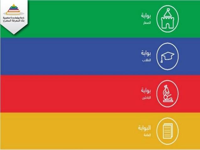 بنك المعرفة المصري   بوابة الباحثين Slide 3