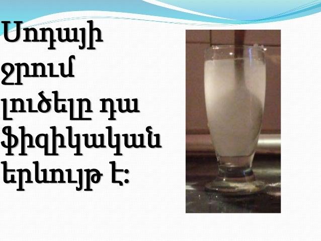 Սոդայի ջրում լուծելը դա ֆիզիկական երևույթ է: