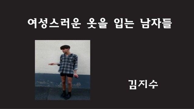 여성스러운 옷을 입는 남자들 김지수