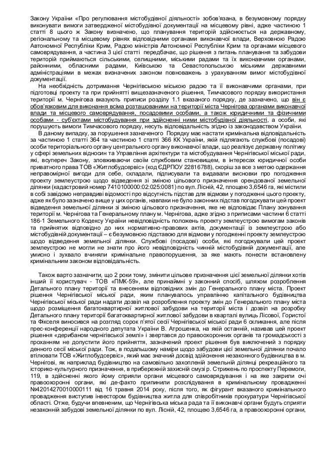 Закону України «Про регулювання містобудівної діяльності» зобов'язана, в безумовному порядку виконувати вимоги затверджено...