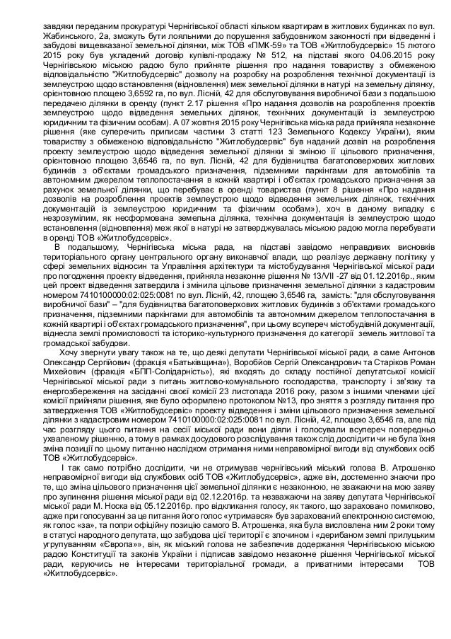 завдяки переданим прокуратурі Чернігівської області кільком квартирам в житлових будинках по вул. Жабинського, 2а, зможуть...