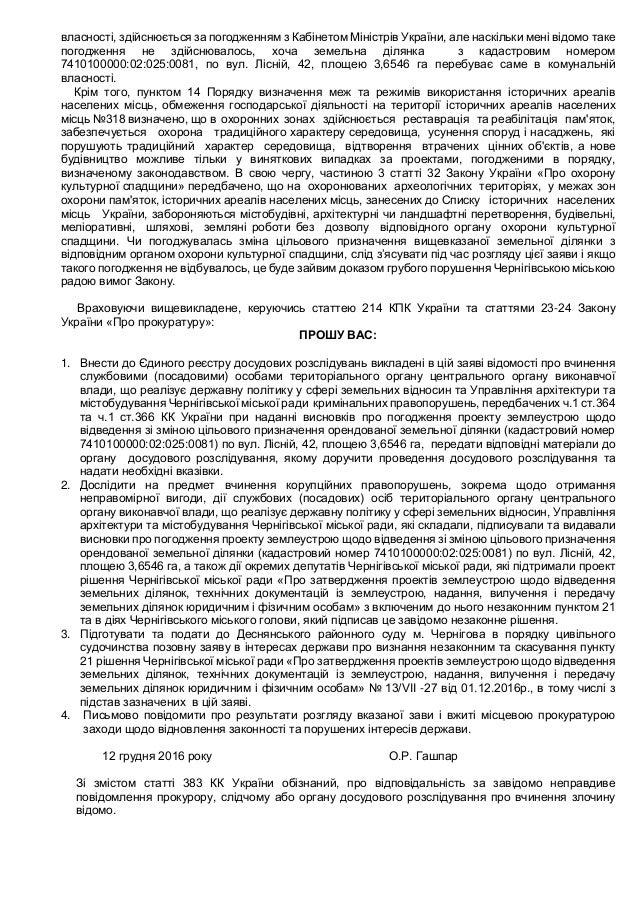 власності, здійснюється за погодженням з Кабінетом Міністрів України, але наскільки мені відомо таке погодження не здійсню...