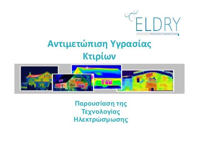 Αντιμετώπιση Υγρασίας Κτιρίων Παρουσίαση της Τεχνολογίας Ηλεκτρώσμωσης