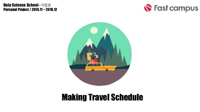 Data Science School - 이정호 Personal Project / 2016.11 ~ 2016.12 Making Travel Schedule