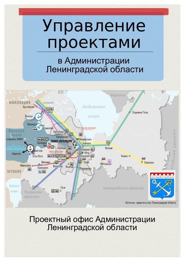 Управление проектами в Администрации Ленинградской области Проектный офис Администрации Ленинградской области