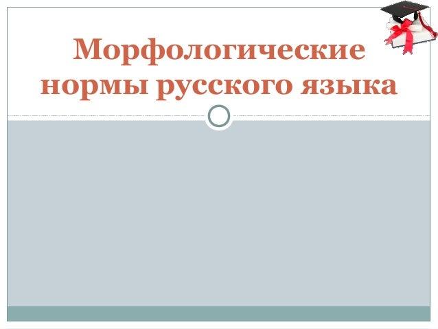 Морфологические нормы русского языка