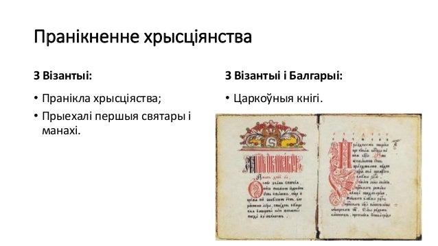 13. Рэлігійна-асветніцкія дзеячы. Культура ІХ-ХІІІ ст. Slide 2