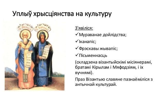 13. Рэлігійна-асветніцкія дзеячы. Культура ІХ-ХІІІ ст. Slide 3