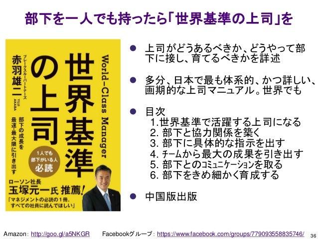 部下を一人でも持ったら「世界基準の上司」を  上司がどうあるべきか、どうやって部 下に接し、育てるべきかを詳述  多分、日本で最も体系的、かつ詳しい、 画期的な上司マニュアル。世界でも  目次 1.世界基準で活躍する上司になる 2. 部下...