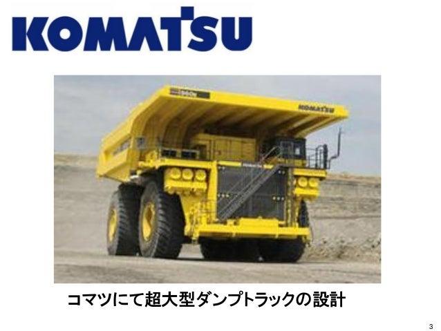 コマツにて超大型ダンプトラックの設計 3