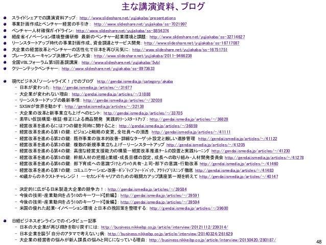 主な講演資料、ブログ スライドシェアでの講演資料アップ: http://www.slideshare.net/yujiakaba/presentations 事業計画作成とベンチャー経営の手引き: http://www.slideshare.n...