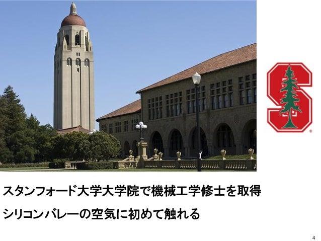 スタンフォード大学大学院で機械工学修士を取得 シリコンバレーの空気に初めて触れる 4