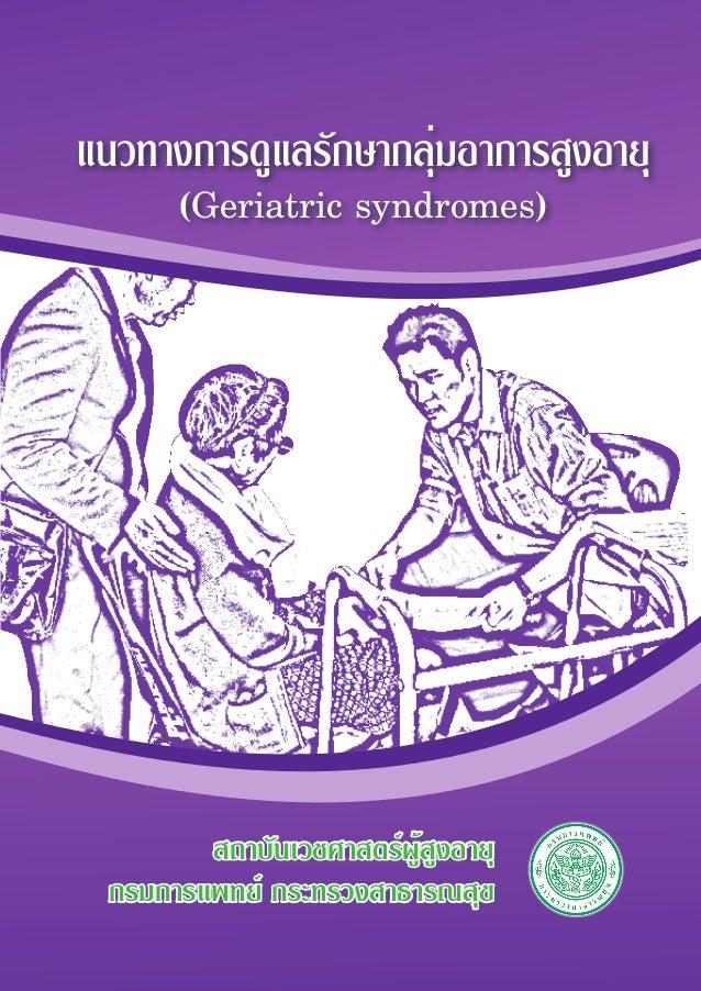 สถาบันเวชศาสตร์ผู้สูงอายุ กรมการแพทย์ กระทรวงสาธารณสุข แนวทางการดูแลรักษากลุ่มอาการสูงอายุ (Geriatric syndromes) สถาบันเวช...