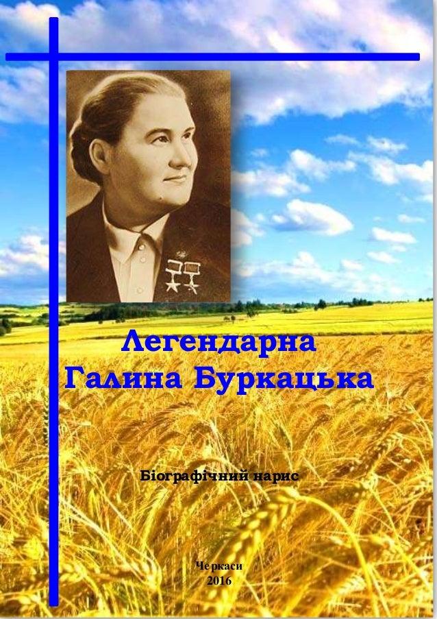 Легендарна Галина Буркацька Біографічний нарис Черкаси 2016