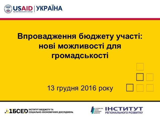 Впровадження бюджету участі: нові можливості для громадськості 13 грудня 2016 року