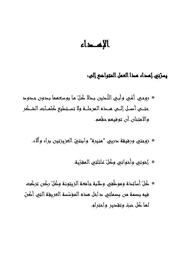 المكتبة الزيتونية سمير باني