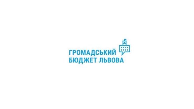 Громадський бюджет Львова