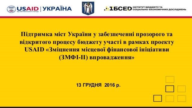 Підтримка міст України у забезпеченні прозорого та відкритого процесу бюджету участі в рамках проекту USAID «Зміцнення міс...