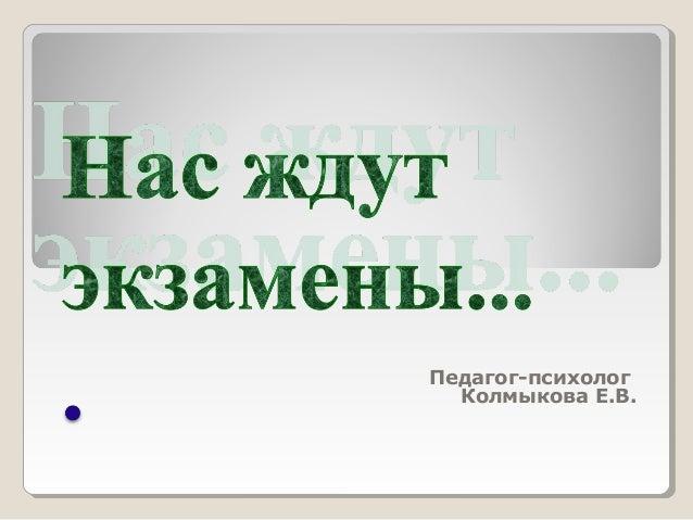 Педагог-психолог Колмыкова Е.В.