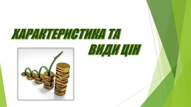  Виробнича ціна. Вона складається з усіх витрат підприємства у процесі виробництва та реалізації товарів, а також прибутк...