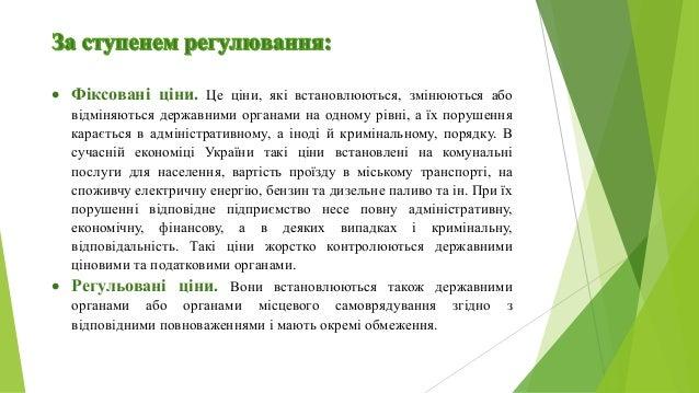  Індикативні ціни. Це ціни, які плануються, рекомендуються та стимулюються державою. В Україні їх застосовують при уклада...