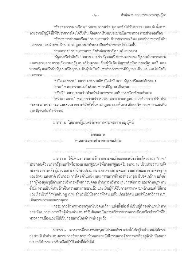 พระราชบัญญัติข้าราชการพลเรือน พ.ศ. 2551 แก้ไขเพิ่มเติมถึงฉบับที่ 2 พ.ศ.2558 Slide 2