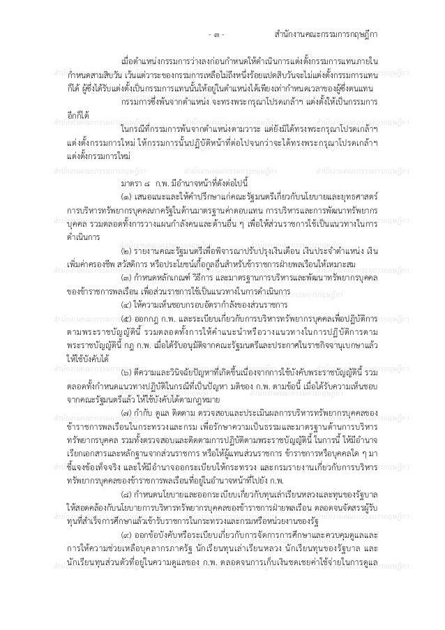พระราชบัญญัติข้าราชการพลเรือน พ.ศ. 2551 แก้ไขเพิ่มเติมถึงฉบับที่ 2 พ.ศ.2558 Slide 3