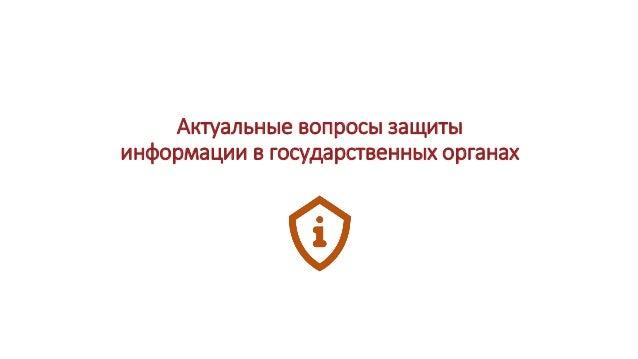 Актуальные вопросы защиты информации в государственных органах