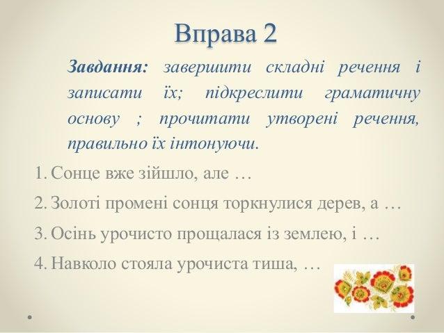 Урок складне речення 3 клас