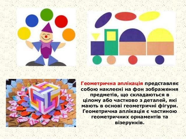 Геометрична аплікація представляє собою наклеєні на фон зображення предметів, що складаються в цілому або частково з детал...
