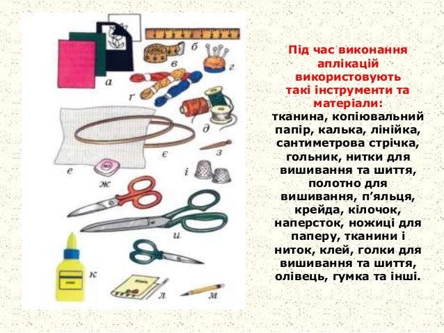Під час виконання аплікацій використовують такі інструменти та матеріали: тканина, копіювальний папір, калька, лінійка, са...