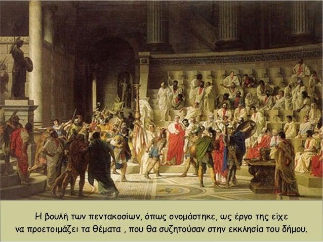 Η βουλή των πεντακοσίων, όπως ονομάστηκε, ως έργο της είχε να προετοιμάζει τα θέματα , που θα συζητούσαν στην εκκλησία του...