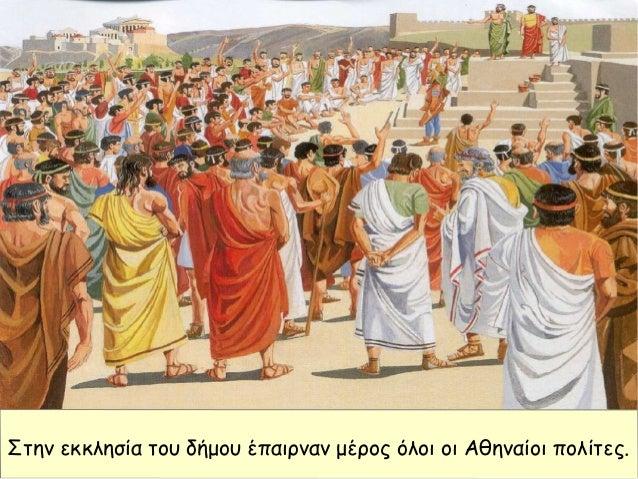 Στην εκκλησία του δήμου έπαιρναν μέρος όλοι οι Αθηναίοι πολίτες.