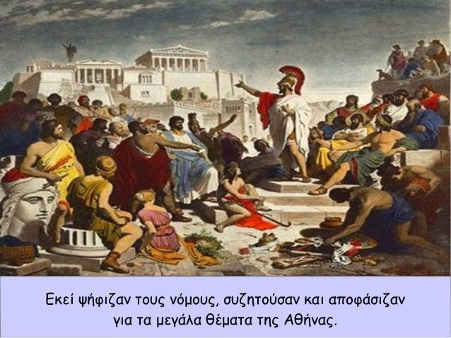 Εκεί ψήφιζαν τους νόμους, συζητούσαν και αποφάσιζαν για τα μεγάλα θέματα της Αθήνας.