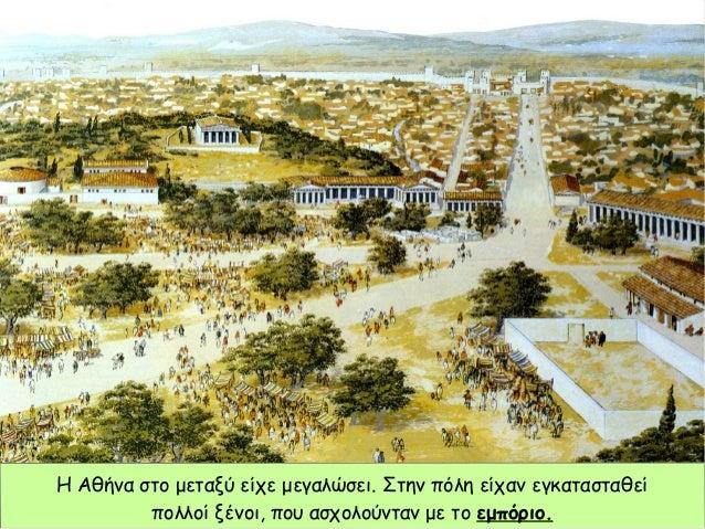 Η Αθήνα στο μεταξύ είχε μεγαλώσει. Στην πόλη είχαν εγκατασταθεί πολλοί ξένοι, που ασχολούνταν με το εμπόριο.