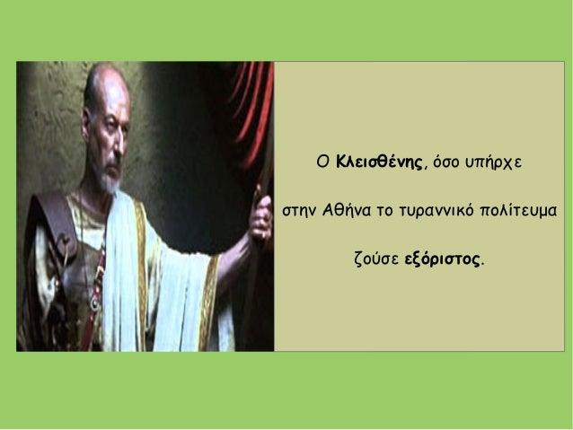 Ο Κλεισθένης, όσο υπήρχε στην Αθήνα το τυραννικό πολίτευμα ζούσε εξόριστος.