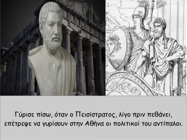 Γύρισε πίσω, όταν ο Πεισίστρατος, λίγο πριν πεθάνει, επέτρεψε να γυρίσουν στην Αθήνα οι πολιτικοί του αντίπαλοι.