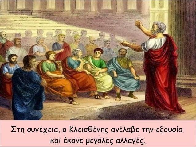 Στη συνέχεια, ο Κλεισθένης ανέλαβε την εξουσία και έκανε μεγάλες αλλαγές.