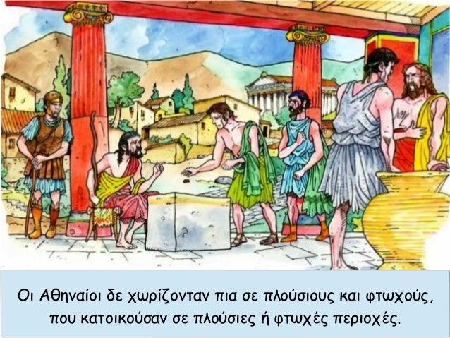 Οι Αθηναίοι δε χωρίζονταν πια σε πλούσιους και φτωχούς, που κατοικούσαν σε πλούσιες ή φτωχές περιοχές.