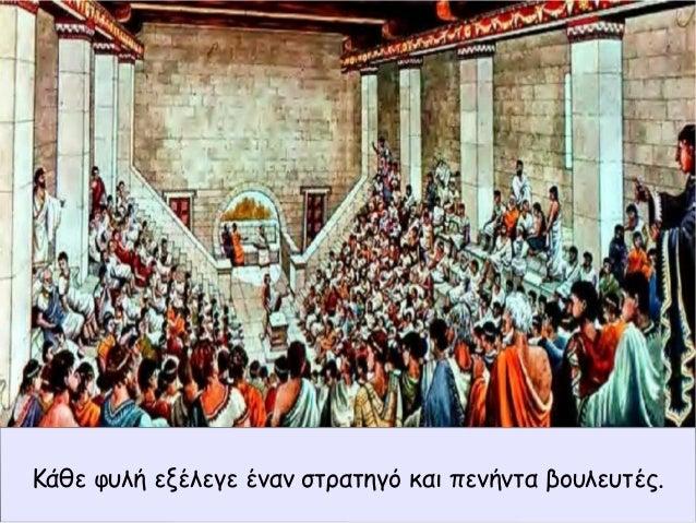 Κάθε φυλή εξέλεγε έναν στρατηγό και πενήντα βουλευτές.